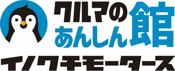 石川県金沢市クルマのあんしん館