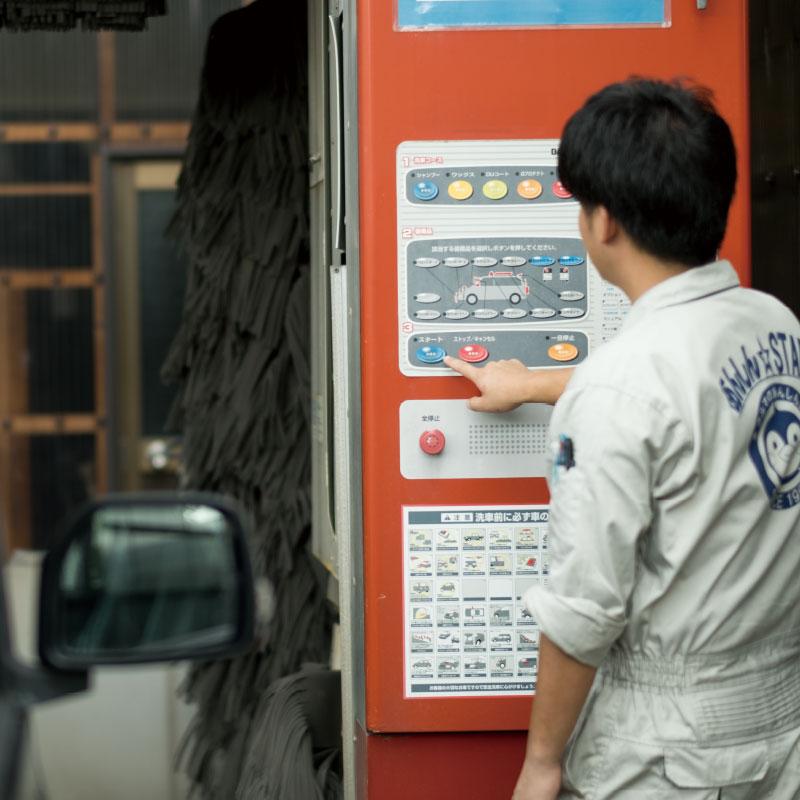 機械洗車イメージ