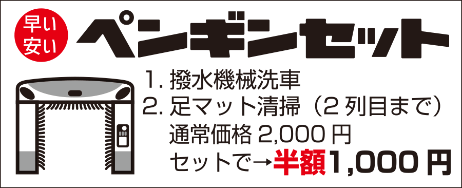 ペンギンセット 1.撥水機械洗車/2.足マット清掃 通常2,000円→セットで半額1,000円