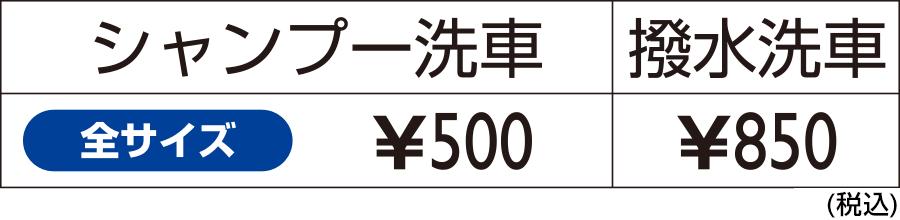 機械洗車価格表
