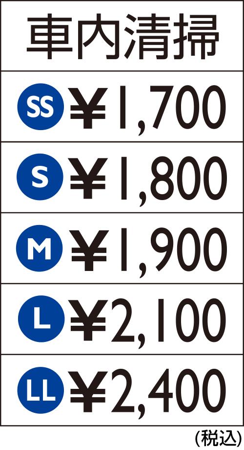 車内清掃価格表