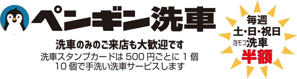 洗車のみのご来店も大歓迎です 洗車スタンプカードは500円ごとに1個/10個で手洗い洗車サービスします
