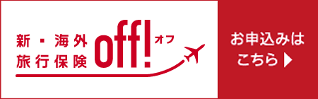 新・海外旅行保険【off!(オフ)】損保ジャパン